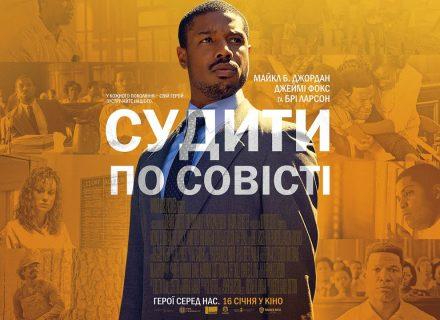 Фильм «Судить по совести»: черным по белым