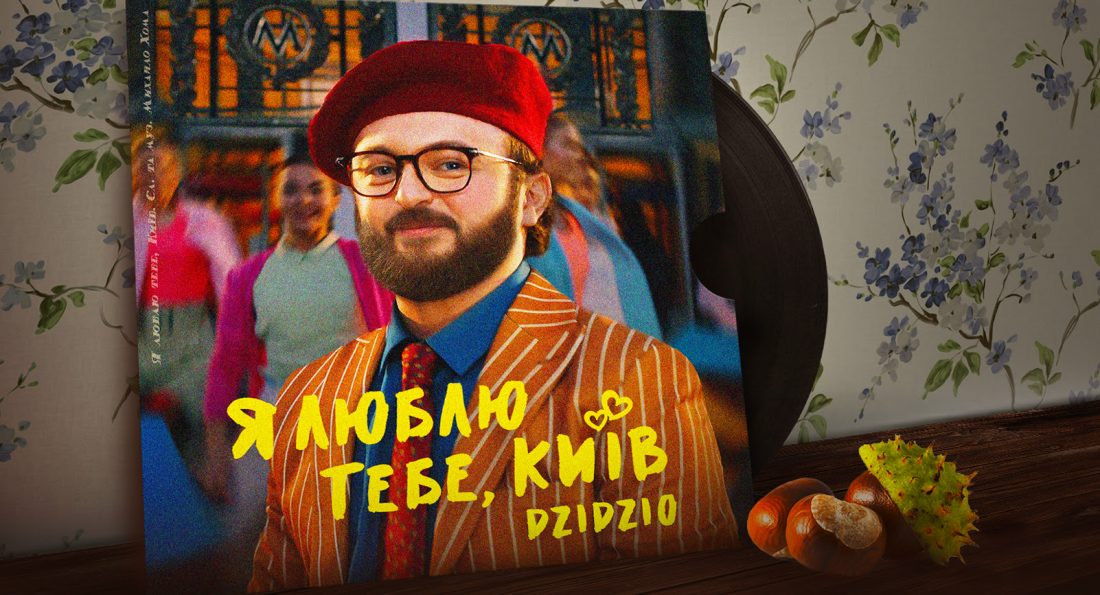 DZIDZIO — Я люблю тебе, Київ