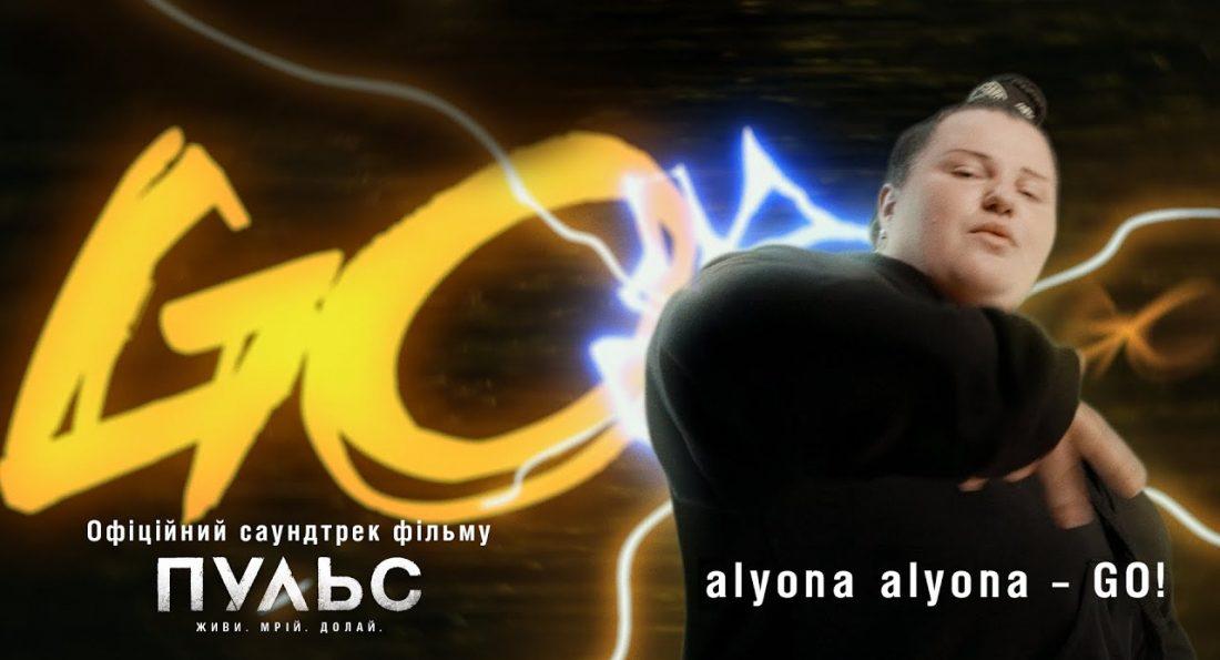 alyona alyona – GO! (Офіційний саундтрек до фільму «Пульс»)
