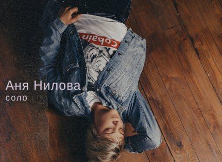 Певица Аня Нилова презентовала новый трек «Соло»