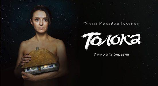 Толока — Офіційний трейлер
