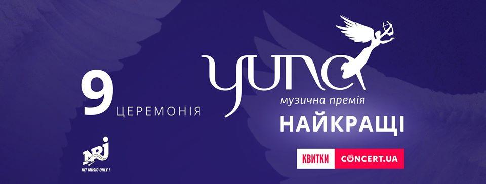 Оголошено нову дату проведення церемонії YUNA 2020