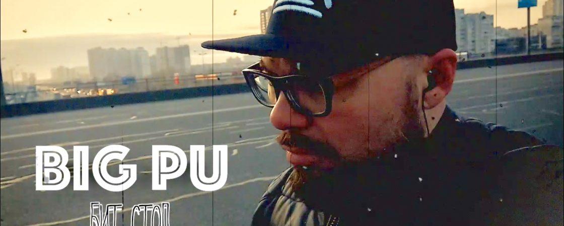 BIG PU – Бит Стоп:  вирус подарил нам время подумать