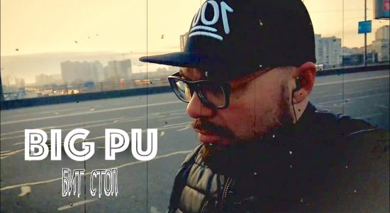BIG PU – Бит Стоп [life music video]