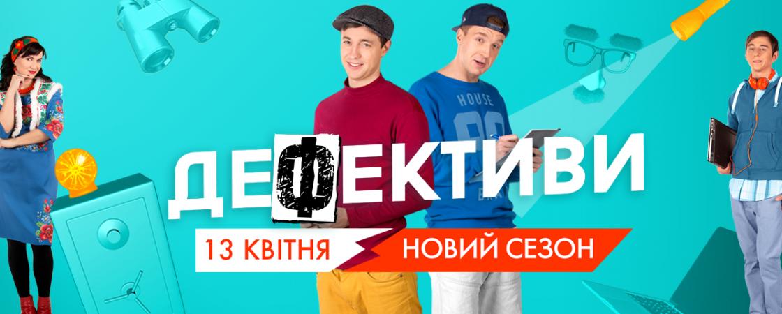 Прем'єра на НЛО TV – новий сезон серіалу «Дефективи»