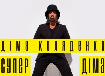 «Супер Діма»: Дима Коляденко представил новый позитивный трек