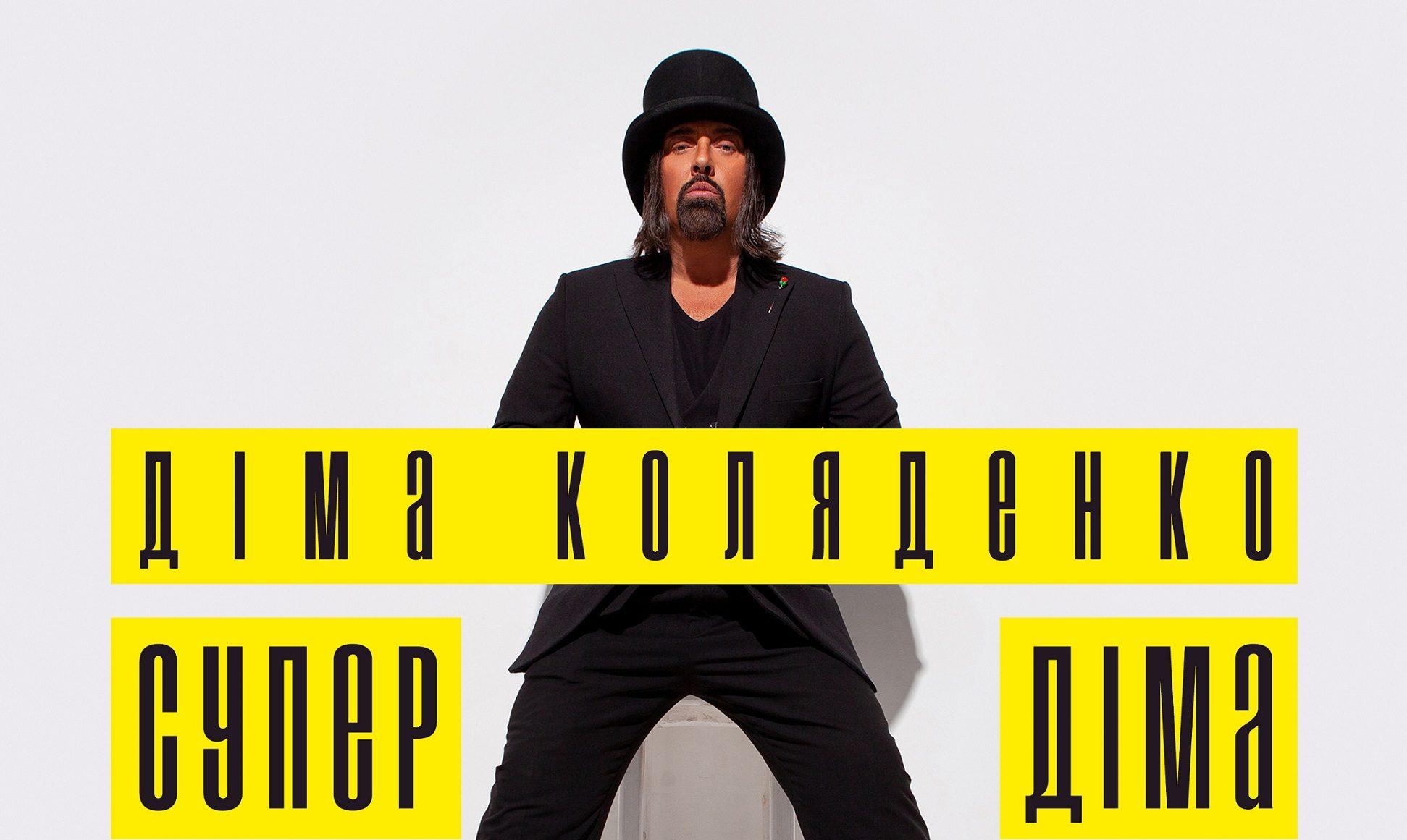 Dima Kolyadenko - Super Dima ukr