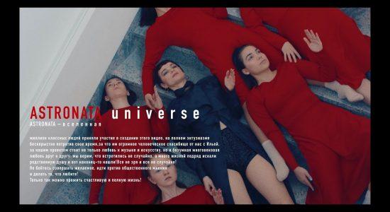 Astronata — Вселенная