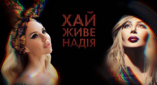СолоХа — «ХАЙ ЖИВЕ НАДІЯ» (офіційний кавер пісні Ірини Білик)