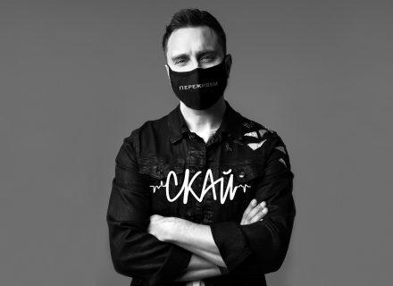 Гурт СКАЙ презентував карантинний кліп