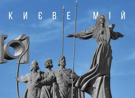 На день міста Києва український гурт написав новий гімн