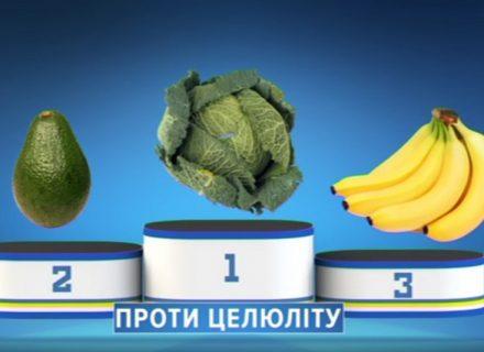 «Полезная программа»: какие продукты помогут избавиться от целлюлита?