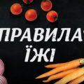 Правила еды (1)