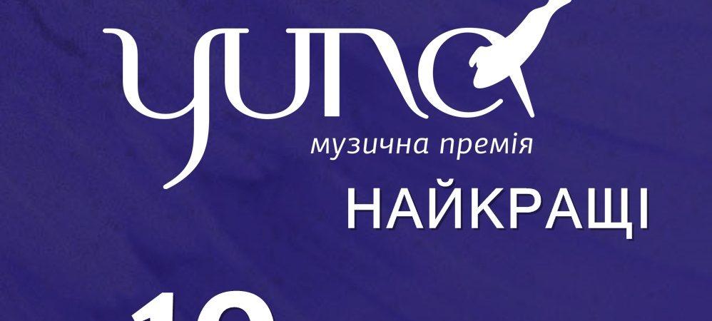 Церемонія YUNA 2020 перенесена на 2021 рік – відомі дати