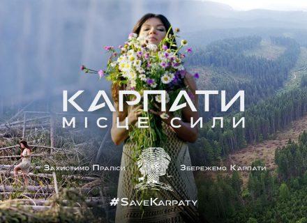 Руслана презентувала шокуюче і контрастне відео та розпочала проект #ЗбережиКарпати