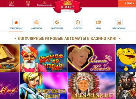 Что необходимо знать об интернет казино SlotoKing?