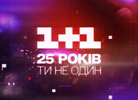 Українські зірки пригадали, де були та про що мріяли 25 років тому, у час заснування «1+1»