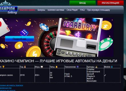 Промокод от Champion Lottery не упусти уникальную возможность