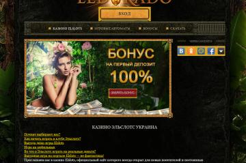 Elslots казино Эльдорадо Украина