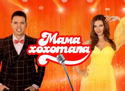 Новий сезон шоу «Мамахохотала» – з 6 вересня на НЛО TV