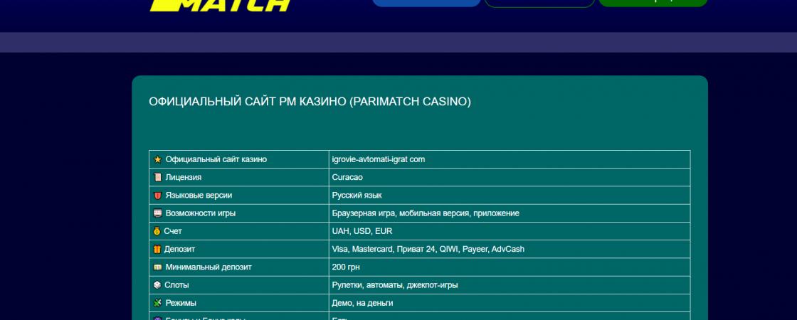 Предложения азартного клуба пм онлайн казино