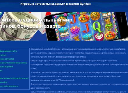 Интернет-казино Вулкан – официальный ресурс и скачиваемая версия