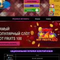Золотой Кубок онлайн ➤ Gold Cup Национальная Лотерея