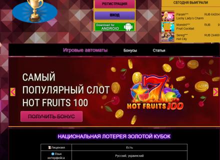 Предложения азартного клуба Золотой Кубок