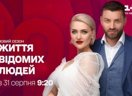 Богдан Юсипчук і Віра Кекелія розповіли, чим вражатиме новий сезон «ЖВЛ»