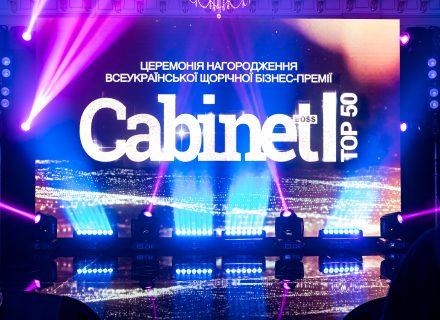 Церемония награждения Всеукраинской бизнес-премии CABINET BOSS. TOP-50: ЧАСТЬ 2