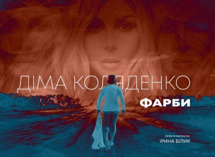 Діма Коляденко випустив кавер на легендарний хіт Ірини Білик — «ФАРБИ»!