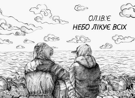 Ол.Ів.'Є — Небо Лікує Всіх