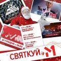 """Новый Год с М1: """"винегрет"""" M1 Music Awards, мюзикл от MONATIK и концерт Max Barskih"""