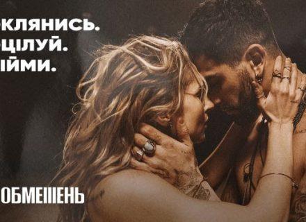 БЕZ ОБМЕЖЕНЬ – Поклянись. Поцілуй. Обійми. (OFFICIAL VIDEO)