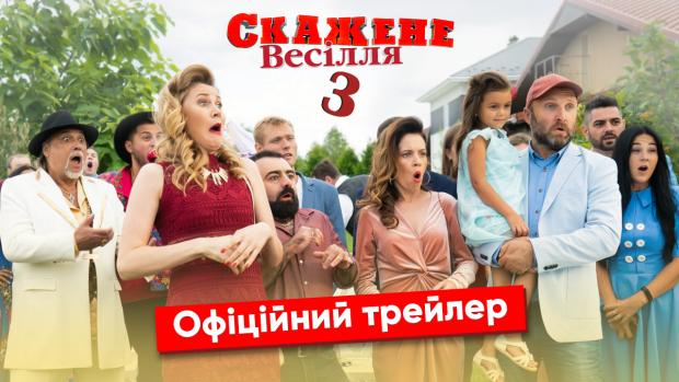 Crazy Wedding 3_COVER-YT