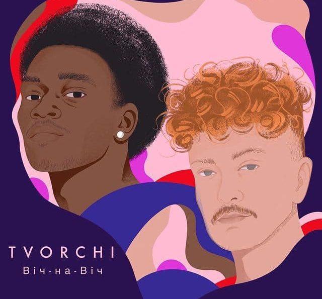 TVORCHI — Віч-на-віч (AUDIO)