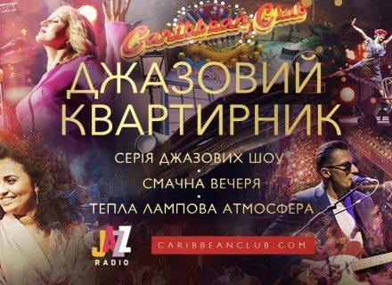 Джаз, вкусный ужин и ламповая атмосфера: в Киеве состоится серия камерных вечеров «Джазовый квартирник»