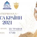 КРАСА КРАЇНИ 2021_