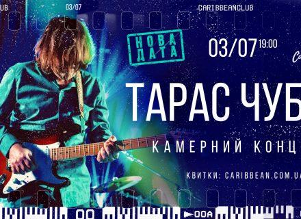 Тарас Чубай, Katya Chilly Group 432Гц и другие: Caribbean Club приглашает на концерты украинских исполнителей