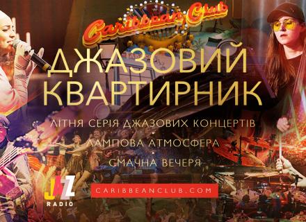 Джазовый квартирник: в Киеве приглашают на серию музыкальных вечеров от Caribbean Club и Radio Jazz