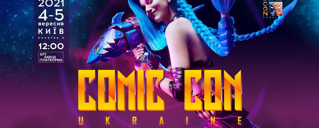 Создатели саундтрека к культовой игре Witcher 3: Wild Hunt – хедлайнеры музыкальной сцены Comic Con Ukraine 2021