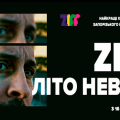 ZIFF #4 815x315