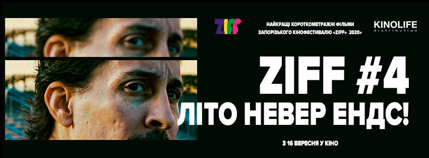 ZIFF#4 Літо невер ендс! (трейлер)