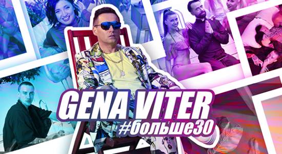 GENA VITER — #больше30