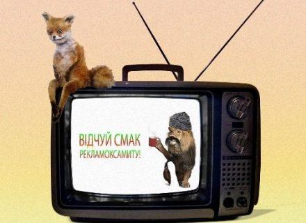 «Каннівські Леви»: у Києві відзначать переможця найбезглуздішої реклами в рамках фестивалю сумнівної реклами