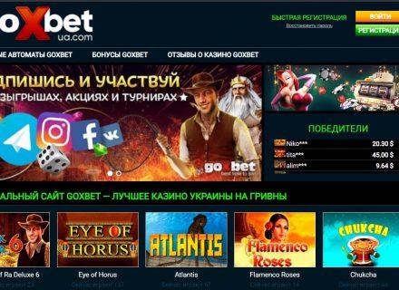 Онлайн казино Гоксбет — играть на реальные деньги